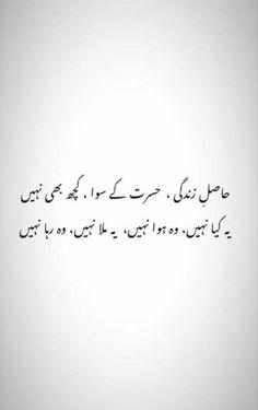 Soul Poetry, Poetry Quotes In Urdu, Urdu Poetry Romantic, Love Poetry Urdu, Poetry Feelings, Nice Poetry, Deep Poetry, Image Poetry, Poetry Pic