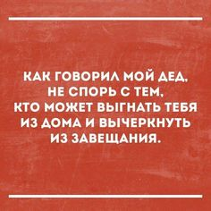 Wall Art Pictures, Funny Pictures, Owl School, Russian Jokes, Picture Movie, School Posters, Funny Phrases, Adult Humor, Laughter