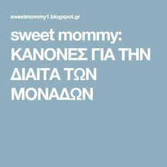 sweet mommy: ΚΑΝΟΝΕΣ ΓΙΑ ΤΗΝ ΔΙΑΙΤΑ ΤΩΝ ΜΟΝΑΔΩΝ