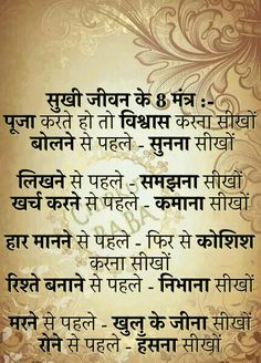 Hindi Quotes On Life, Motivational Quotes In Hindi, Positive Quotes, Life Quotes, Chanakya Quotes, Hindi Words, Indian Quotes, Krishna Quotes, Zindagi Quotes