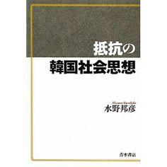韓国、現代史、運動