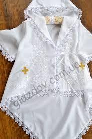Картинки по запросу одежда для крещения