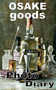 お酒がもっと楽しめる雑貨の写真日記 電子看板おじゃまサイトリスト