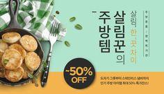 주방 깜짝! 특가전- [이랜드몰] 거품없이 누리자! | Elandmall.com 2017 Banner, Sale Banner, Web Banner, Food Graphic Design, Web Design, Food Design, Food Banner, Event Banner, Ad Layout