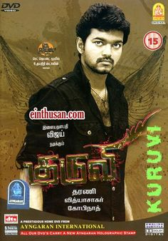 Kuruvi Tamil Movie Online - Vijay and Trisha. Directed by Dharani. Music by Vidyasagar. 2008 [U] BLURAY ULTRA HD ENGLISH SUBTITLE