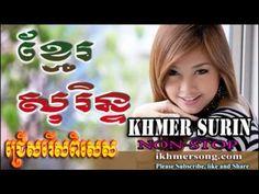 Khmer Surin Remix  | Khmer Romvong 2015  |  Khmer song   เขมรสุรินทร์   ...