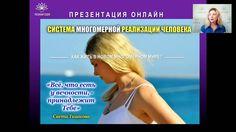Презентация 15 мая СИСТЕМА МНОГОМЕРНОЙ РЕАЛИЗАЦИИ ЧЕЛОВЕКА