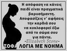 αστεια αποφθεγματα - Αναζήτηση Google The Words, Elizabeth Stone, Quotes And Notes, Pure Joy, Greek Quotes, Happy Thoughts, Favorite Quotes, Life Is Good, Things To Think About
