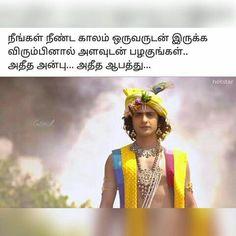 Tamil Love Quotes, True Love Quotes, Quotes About God, Radha Krishna Love Quotes, Krishna Radha, Hare Krishna, Mahabharata Quotes, Best Quotes Images, Gita Quotes