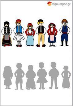 Ενώνω τους συμμαθητές με τις σκιές τουςΠαρατήρησε καλά την εικόνα των ντυμένων , με παραδοσιακές στολές ,παιδιών που παρέλασαν και ένωσε το κάθε παιδάκι με τη σκιά του στο κάτω μέρος της σελίδας .