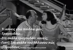 Παπαγιαννόπουλος, Καρέζη Actor Studio, Greek Quotes, Movie Tv, Haha, Cinema, Actors, Film, Classic, Funny Stuff