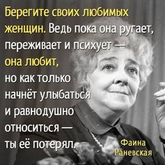 Фаина Раневская: цитаты и афоризмы The Words, Feeling Down, How Are You Feeling, Wall Quotes, Life Quotes, Best Quotes, Funny Quotes, Truth Of Life, Clever Quotes