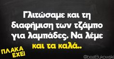 Best Quotes, Funny Quotes, Greek Quotes, True Words, Just For Laughs, Just In Case, Funny Pictures, Jokes, Lol