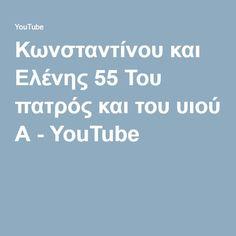 Κωνσταντίνου και Ελένης 55 Του πατρός και του υιού Α - YouTube