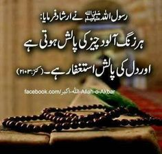 Post Quotes, Urdu Quotes, Life Quotes, Iqbal Poetry, Urdu Poetry, Hadees Mubarak, Hadith Of The Day, Islamic Information, I Need U