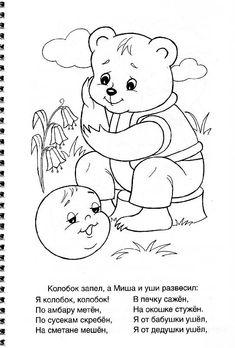 """Иллюстрация 6 из 9 для Раскраска 4 в 1 раскраске """"Репка. Теремок. Колобок. Маша и медведь"""" (06481)   Лабиринт - книги. Источник: Росинка"""