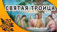 Святая Троица | Красивые поздравления со Святой Троицей