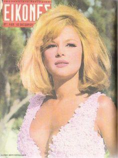 Αliki! Yvette Mimieux, Old Greek, Vogue Covers, Cover Model, 1960s Fashion, Beautiful People, Curvy, Cinema, Hairstyle