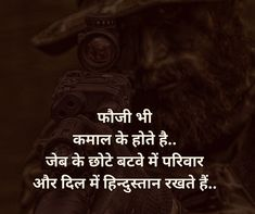 Vips.. War Quotes, Warrior Quotes, Best Quotes, Shayri Life, Real Life Heros, Martyrs' Day, August Quotes, Indian Army Quotes, India Quotes