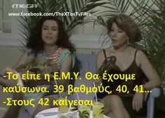 Funny Greek Quotes, Movies, Movie Posters, Films, Film Poster, Cinema, Movie, Film, Movie Quotes
