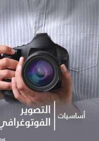 تحميل كتاب اساسيات التصوير الفوتوغرافي Pdf مجانا ل عبد العزيز مشخص كتب Pdf كتاب أساسيا Photography Basics Photography Tips Iphone Digital Photography Books