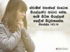 ස්වාමීන් වහන්සේ වැටෙන සියල්ලන්ට ආධාර සේක, නැමී සිටින සියල්ලන් කෙළින් සිටුවනසේක. ගීතාවලිය 145:14