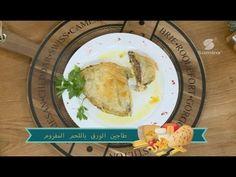 samira tv : طريقة تحضير طاجين الورق باللحم المفروم من برنامج جبنة و معكرونة