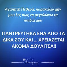 #παιδιά #ανατροφή #πεθερά #αστείο Funny Greek, Greek Quotes, Laugh Out Loud, Humor, Children, Life, Photos, Young Children, Boys
