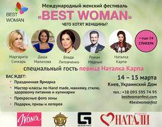 """Международный женский фестиваль """"Best Woman"""", уникальное событие в г.Киева, Украинский Дом. Всего 2 дня с 14 по 15 марта, каждая женщина может окунутся в мир знаний и новых открытий себя."""