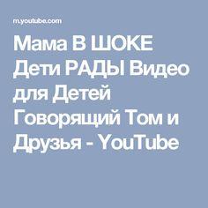 Мама В ШОКЕ Дети РАДЫ Видео для Детей Говорящий Том и Друзья - YouTube
