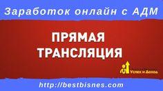 """✮Алексей Мельянок """"Вечерние посиделки с АДМ"""""""