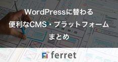 こんなにあるWordPressに替わる便利なCMSプラットフォーム11選