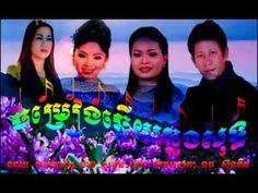 ចម្រៀងឆ្លងឆ្លើយ, Khmer Song Collection ,Khmer Music, Mp3, Khmer Old Songs