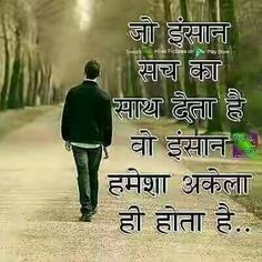 Positive Thoughts, Deep Thoughts, Innocence Quotes, How To Get Faster, Chanakya Quotes, Saint A, Dosti Shayari, Happy Words, Hindi Quotes