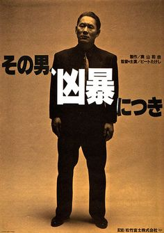 Violent Corp featuring Takeshi Kitano.