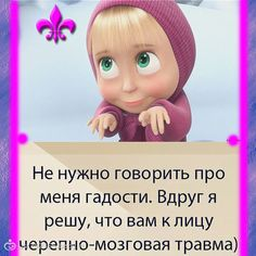 Новости Laws Of Life, Clever Quotes, Cool Pins, Emoticon, Congratulations, Jokes, Positivity, Humor, Cool Stuff