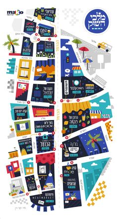 Carmel Market map by Tamar Yadin