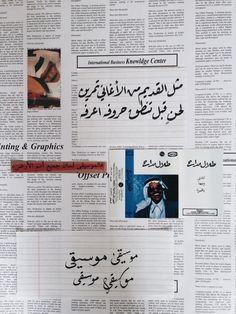 Arabic Jokes, Arabic Funny, Beautiful Arabic Words, Arabic Love Quotes, Photo Quotes, Picture Quotes, Poetry Quotes, Art Quotes, Arabic Poetry