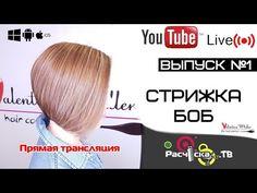 "Прямая трансляция стрижка ""БОБ"" #1 - YouTube"