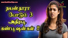 நயன்தாரா போடும் 3 அதிரடி கண்டிஷன்கள் !! | Tamil Cinema News | - TamilCin...