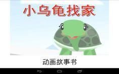 小乌龟找家-小乌龟想找自己的家,但他的家到底在哪儿呢?让我们和小乌龟一起去寻找吧! 《小乌龟找家》是本图文并茂的多媒体动画故事书,人物可爱,故事逗趣!马上下载和孩子一起阅读吧!