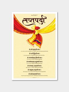 Marriage is a sacred ceremony where the couple takes 7 rounds around the fire. Each round signifies something, Saptapadi Mantra tells us the same.