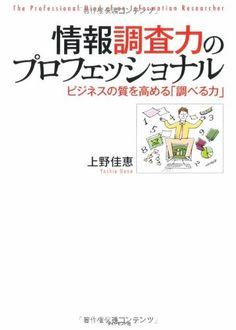 情報調査力のプロフェッショナル―ビジネスの質を高める「調べる力」   上野 佳恵 http://www.amazon.co.jp/dp/4478490538/ref=cm_sw_r_pi_dp_bnrNub12NN9EM