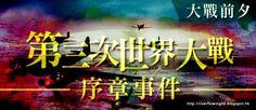 .  2010 - 2012 恩膏引擎全力開動!!: 大戰前夕—第三次世界大戰序章事件