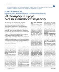 Μηταράκης στη Ναυτεμπορική: Η εξωστρέφεια αφορά όλες τις ελληνικές επιχειρήσεις by Notis Mitarachi via slideshare
