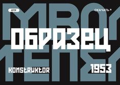 Condensed display typeface reminiscent of the Soviet era and Cold War. Free for personal use. Glyphs, Packaging Design, Fonts, Cold War, Free, Display, Random, Designer Fonts, Floor Space