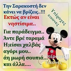 Funny Greek Quotes, Greek Easter, Just For Laughs, Funny Photos, Lol, Humor, Fanny Pics, Funny Pics, Funny Pictures
