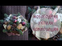 (9) Уютная новогодняя композиция  Мастер-класс по флористике - YouTube