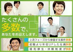 技術職(SE・インフラエンジニア・Webエンジニア)の転職・求人情報- DODA