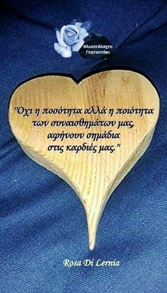 Feeling Loved Quotes, Love Quotes, Religion Quotes, Greek Quotes, Real Life, Letters, Messages, Feelings, Words